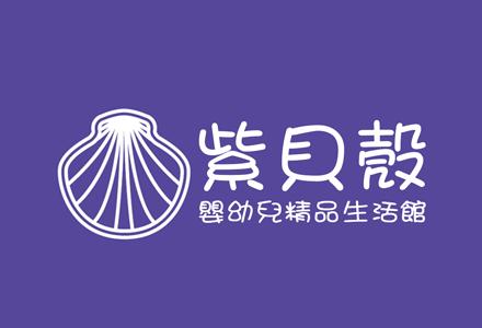 紫貝殼嬰幼兒精品生活館